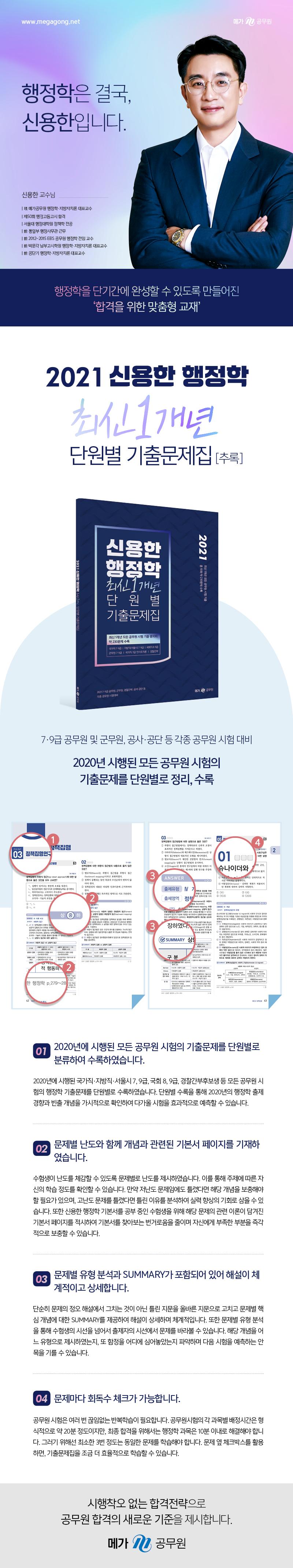 신용한 행정학 최신 1개년 단원별 기출문제집(2021) 도서 상세이미지