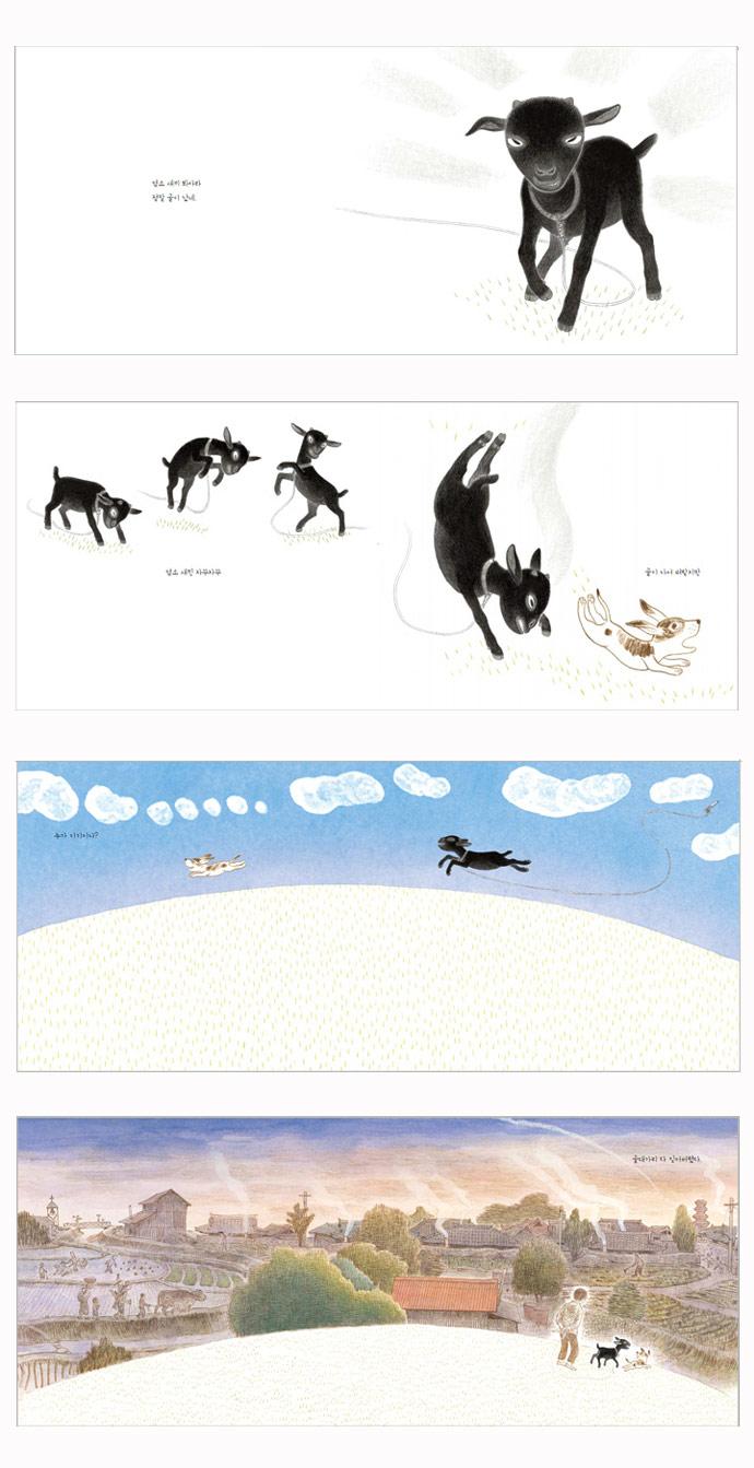 강아지와 염소 새끼(우리시그림책 15)(양장본 HardCover) 도서 상세이미지