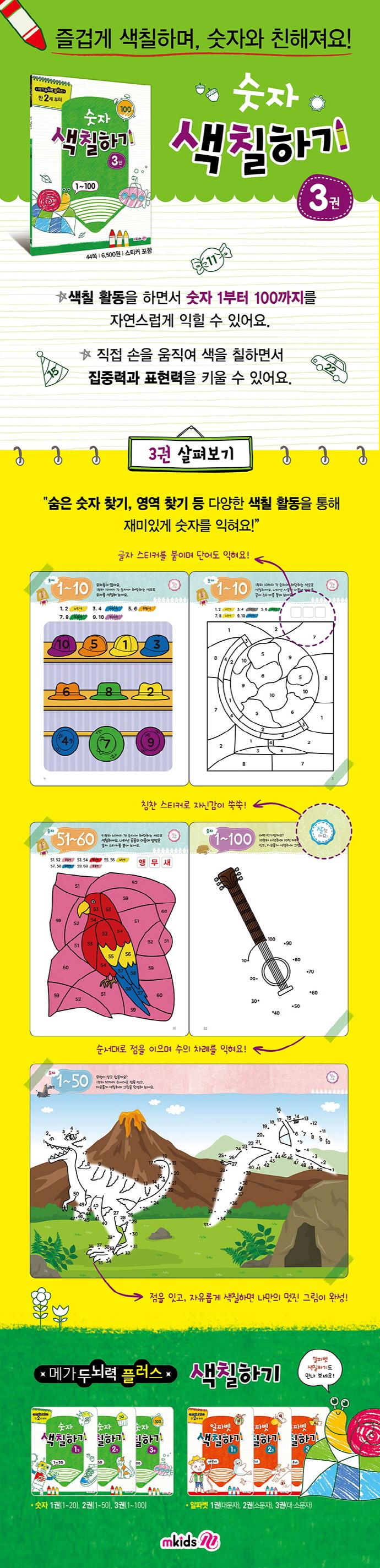 숫자 색칠하기. 3: 1~100(메가두뇌력 플러스) 도서 상세이미지