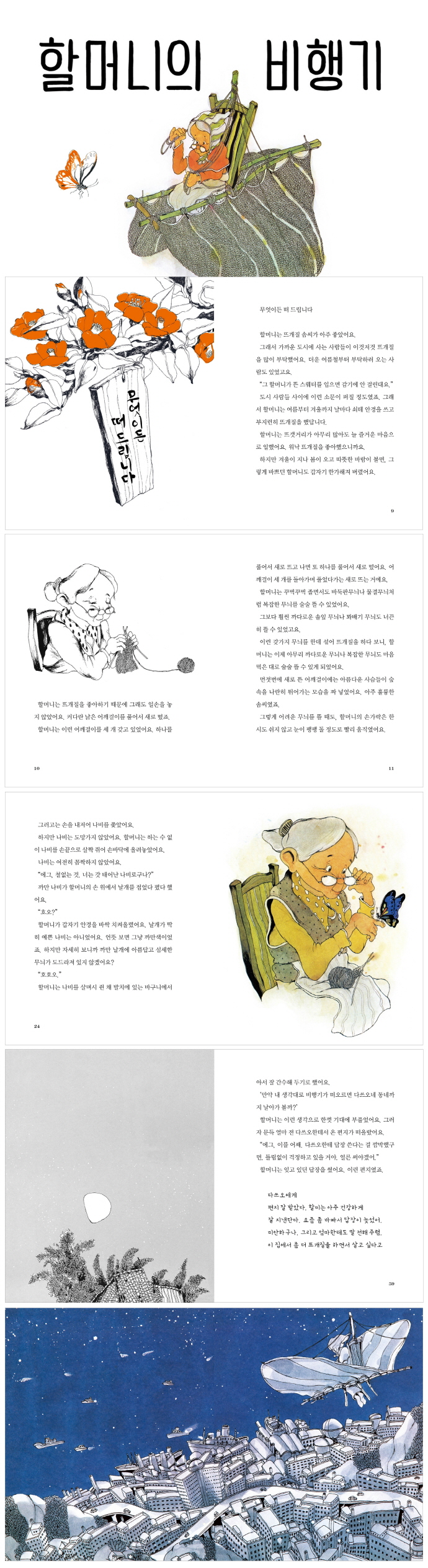 할머니의 비행기(동화는 내 친구 40)(양장본 HardCover) 도서 상세이미지