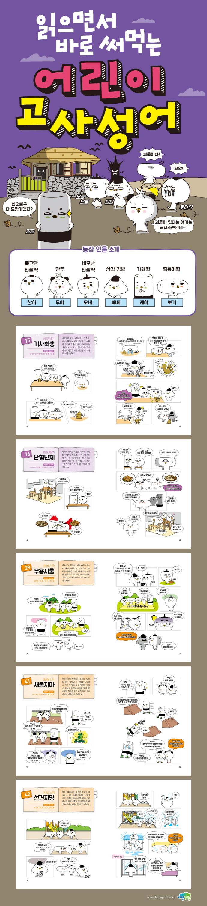 어린이 고사성어(읽으면서 바로 써먹는)(맛있는 공부 18) 도서 상세이미지