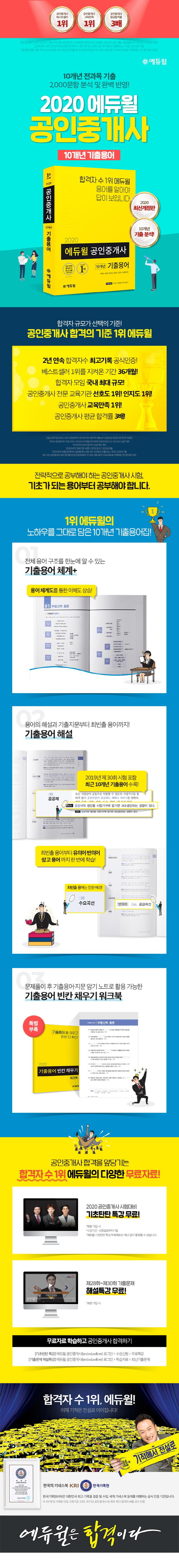 공인중개사 기출용어 2주끝장(2019)(에듀윌) 도서 상세이미지