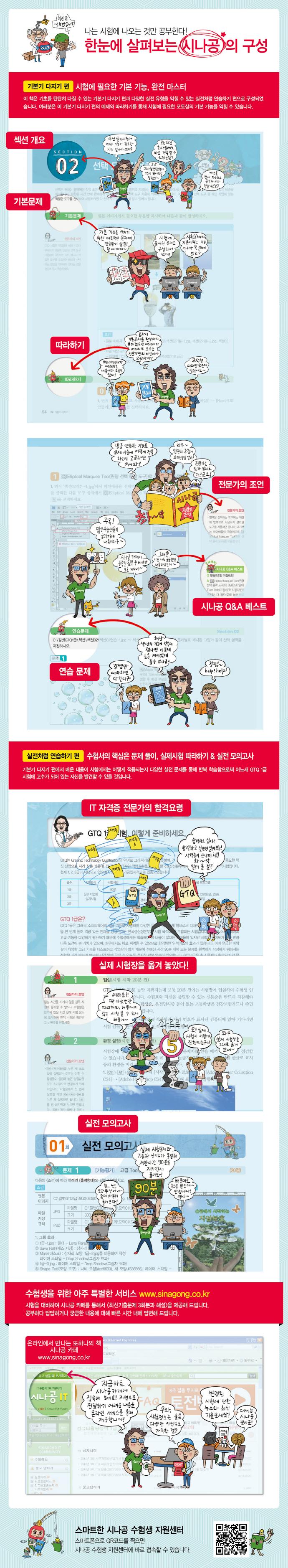 GTQ 포토샵 1급(2018)(시나공) 도서 상세이미지
