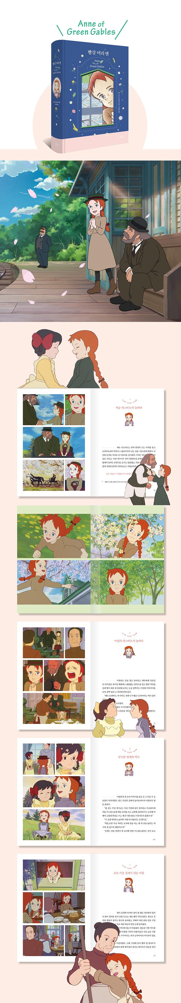 빨강 머리 앤(스페셜 에디션)(더모던감성클래식 2)(양장본 HardCover) 도서 상세이미지
