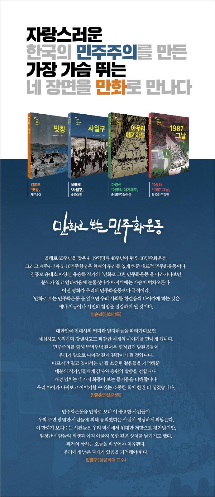 만화로 보는 민주화운동 세트(전4권) 도서 상세이미지