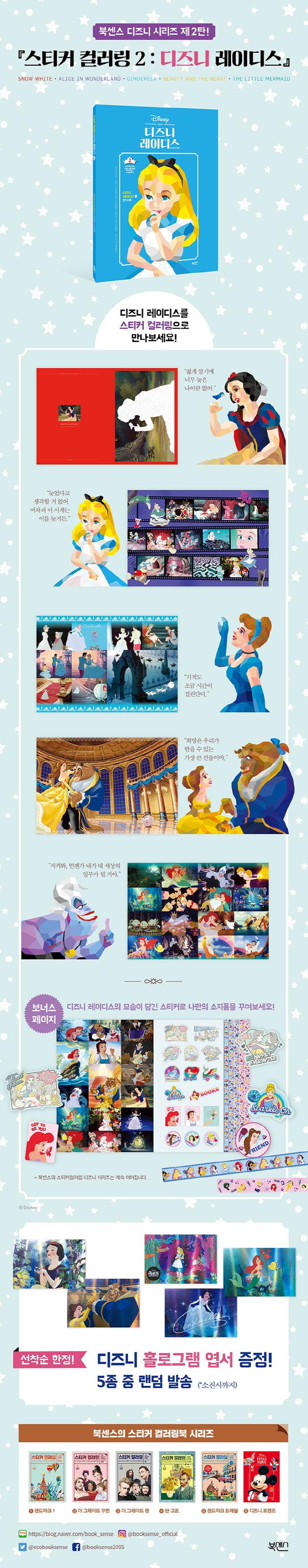 디즈니 레이디스(스티커컬러링 2) 도서 상세이미지