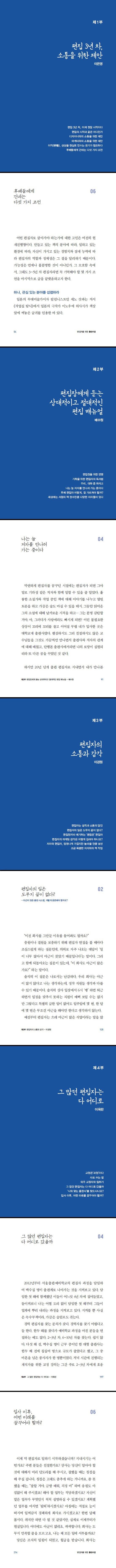 편집자를 위한 출판수업(북즐 활용 시리즈 12) 도서 상세이미지