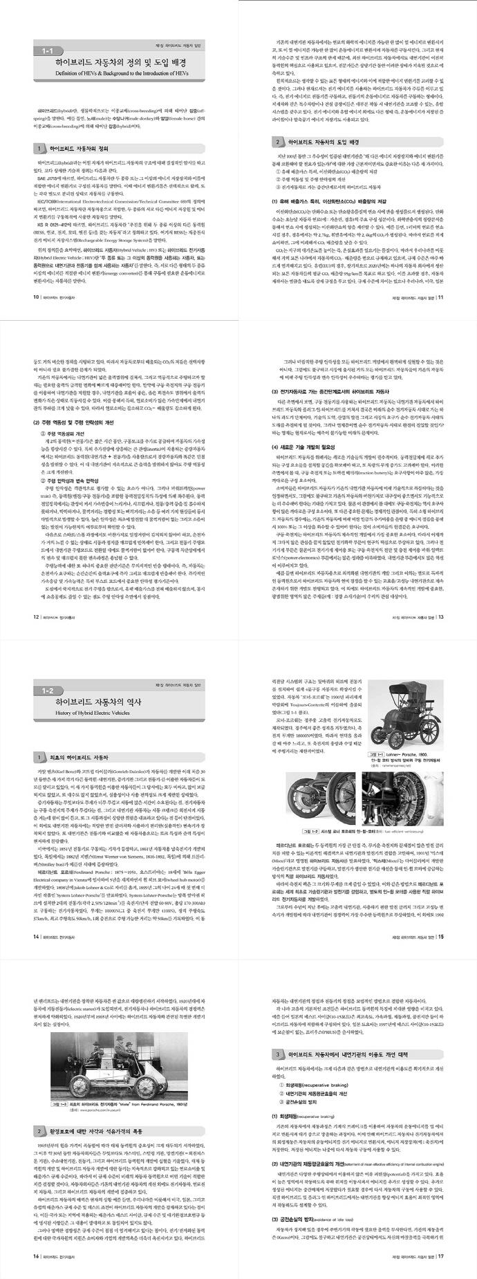 하이브리드 전기자동차(3판) 도서 상세이미지