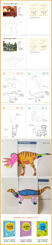 공룡 스케치북(그리기만 해도 똑똑해지는)(창의영재로 키우는 미술놀이 3) 도서 상세이미지