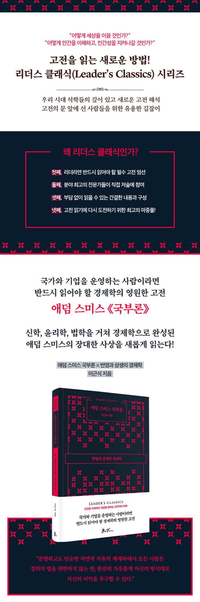 애덤 스미스 국부론(리더스 클래식)(양장본 HardCover) 도서 상세이미지
