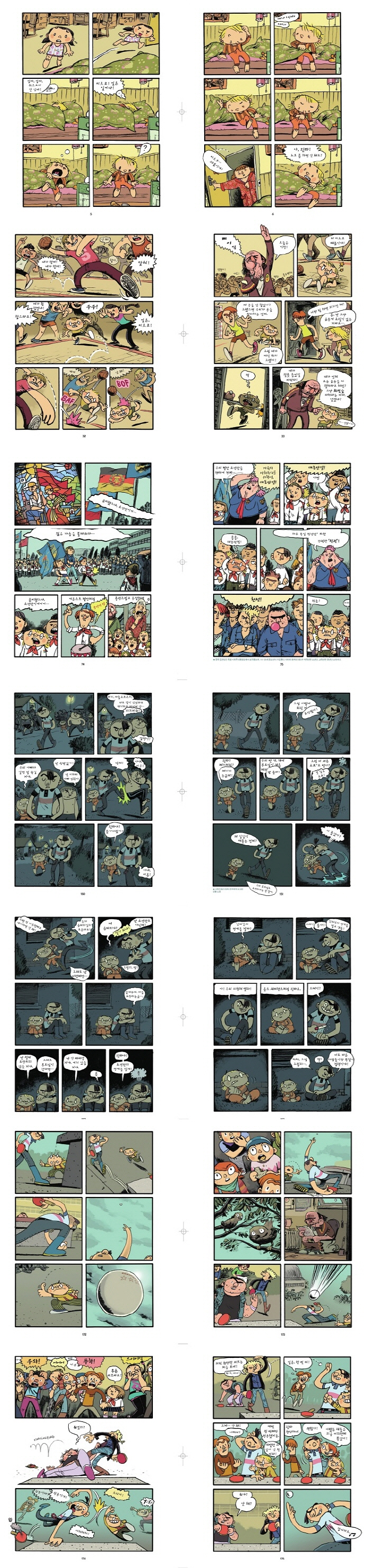 어쨌거나 핑퐁(만화경) 도서 상세이미지
