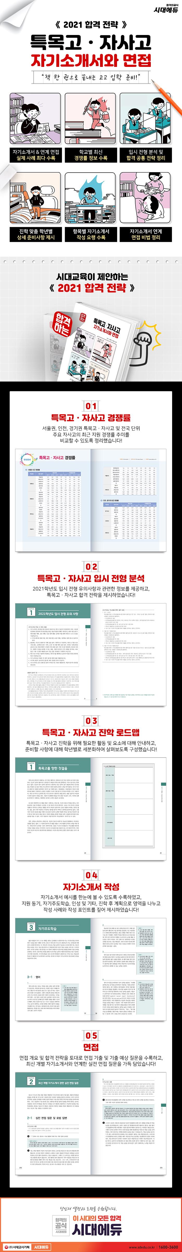 특목고ㆍ자사고 자기소개서와 면접(2021 대비) 도서 상세이미지