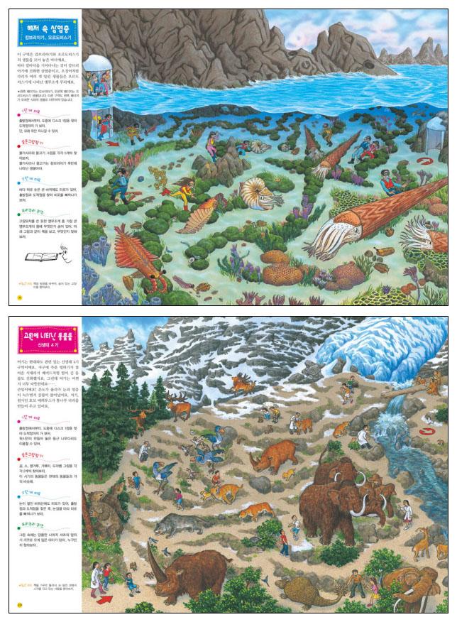 미로탐험: 공룡과 인류의 진화(양장본 HardCover) 도서 상세이미지