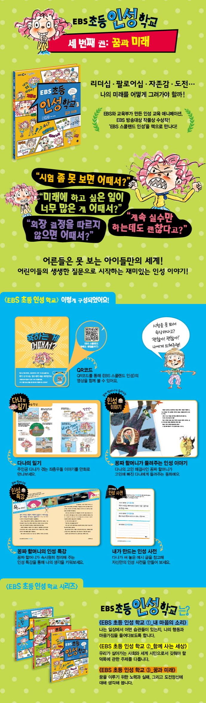 초등 인성학교. 3: 꿈과 미래(EBS)(EBS 스쿨랜드) 도서 상세이미지