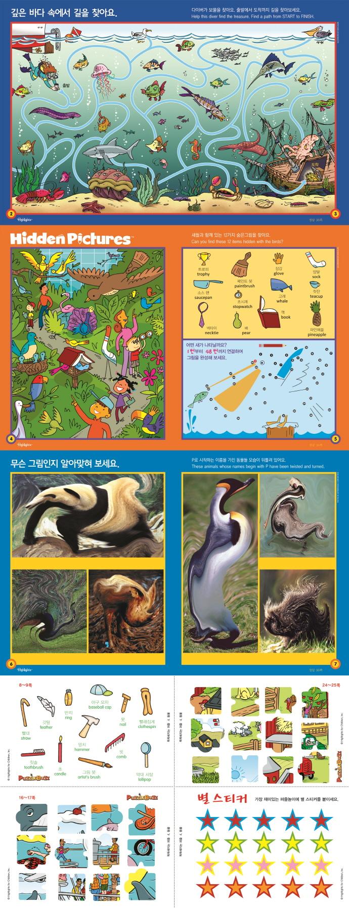 똑똑해지는 퍼즐. 4: 동물(Highlights Puzzle Buzz) 도서 상세이미지