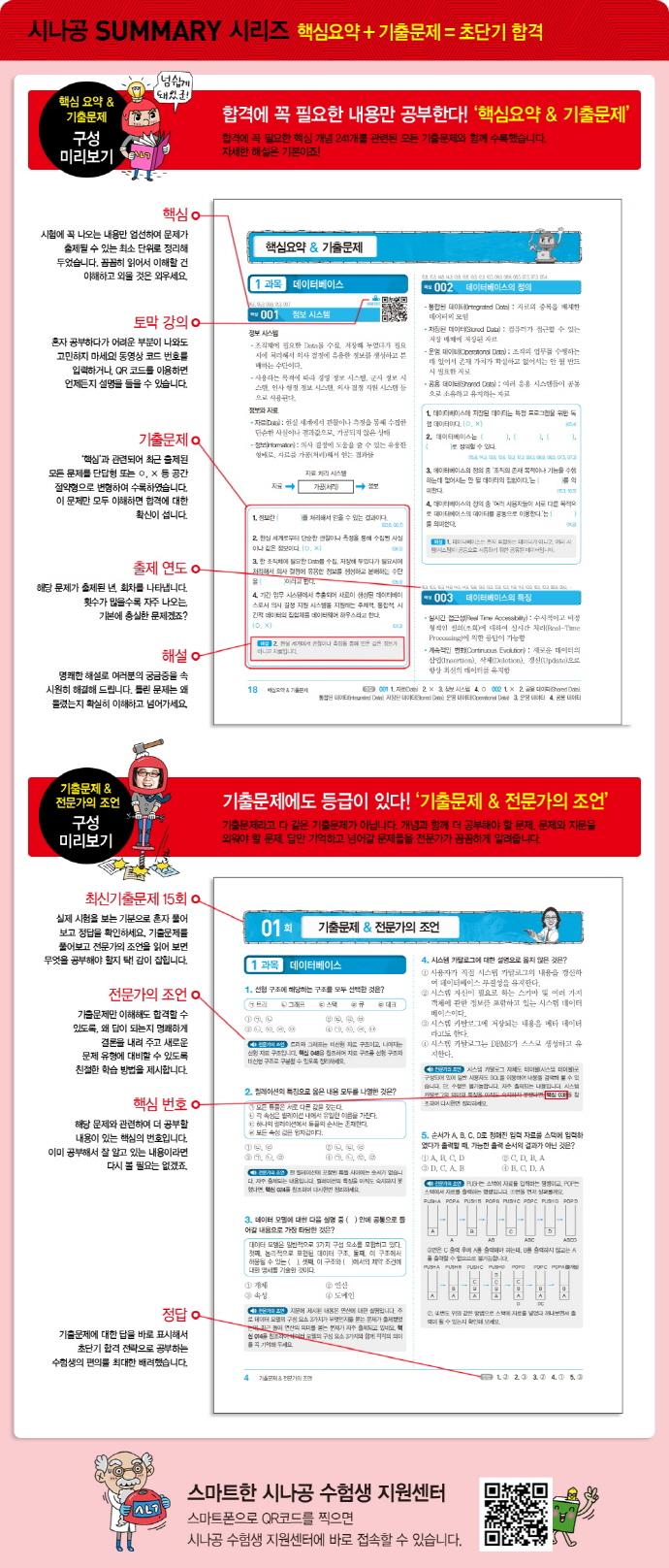 정보처리기사 필기(2018)(시나공 Summary) 도서 상세이미지