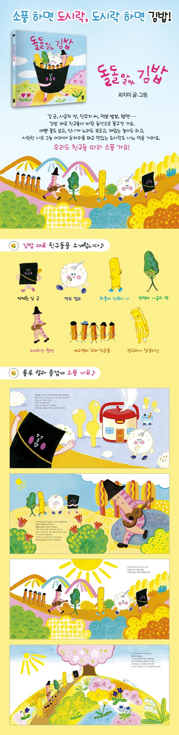 돌돌 말아 김밥(그림책이참좋아 42)(양장본 HardCover) 도서 상세이미지