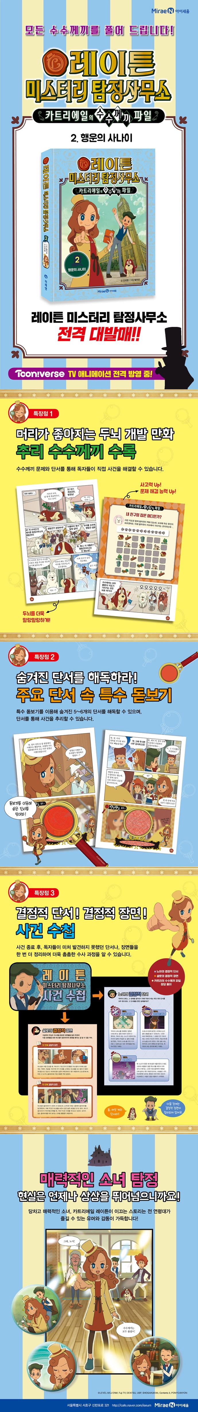 레이튼 미스터리 탐정사무소. 2: 행운의 사나이(양장본 HardCover) 도서 상세이미지