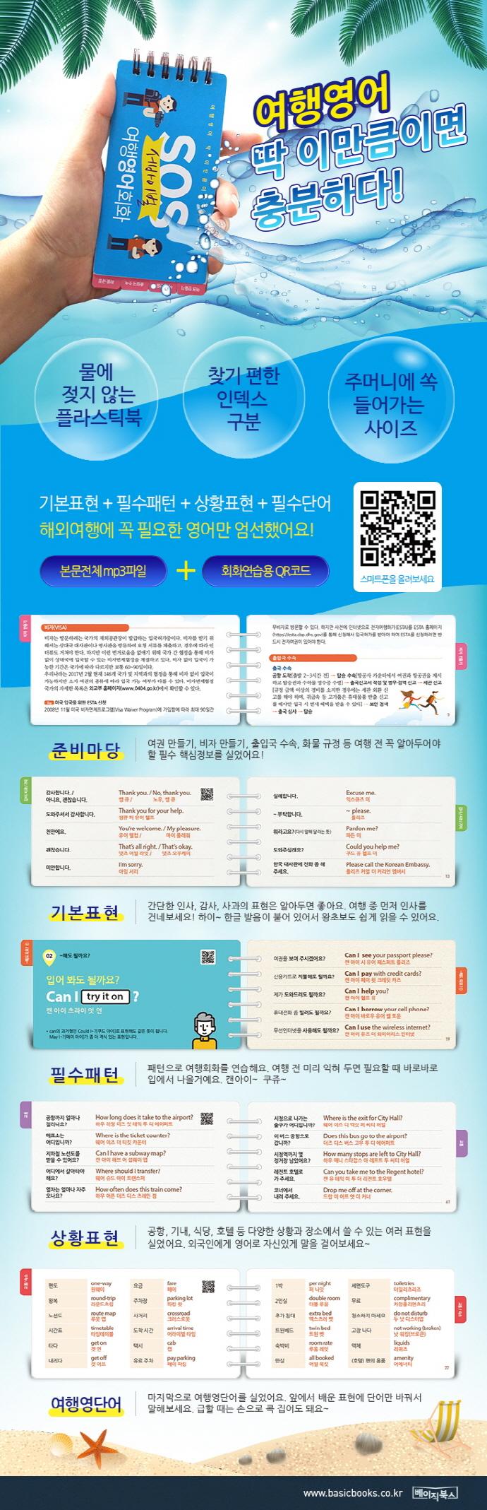 SOS 서바이벌 여행영어회화 도서 상세이미지