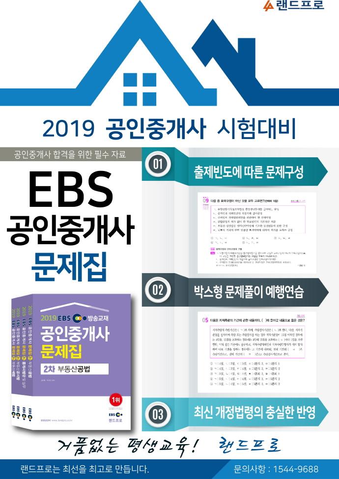 부동산공시법 공인중개사 2차 문제집(2019)(EBS 방송교재) 도서 상세이미지