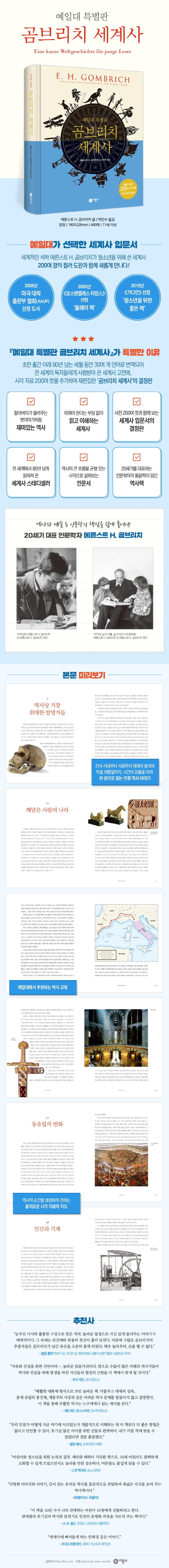 곰브리치 세계사(예일대 특별판)(양장본 HardCover) 도서 상세이미지