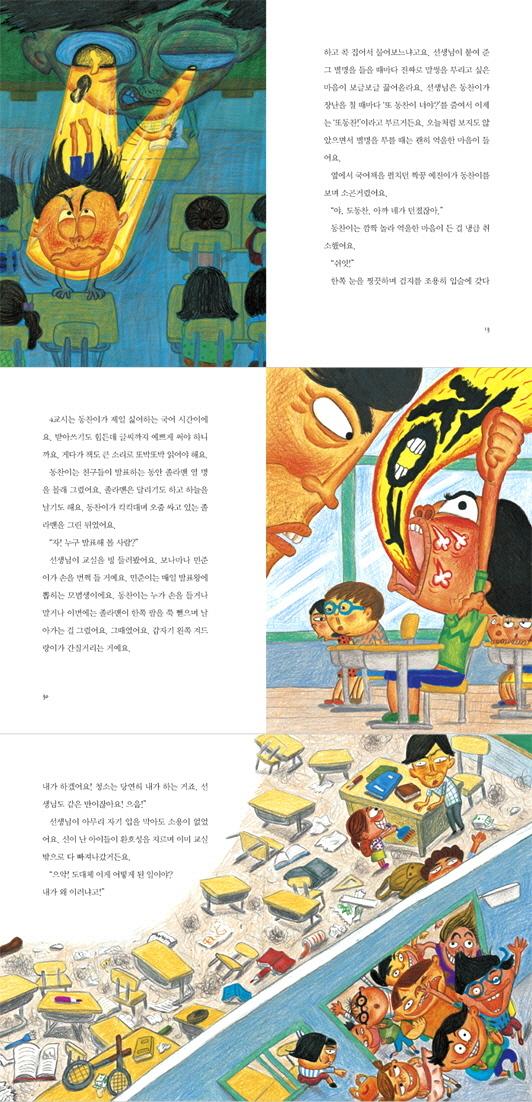 수상한 칭찬통장(노랑잎 9) 도서 상세이미지