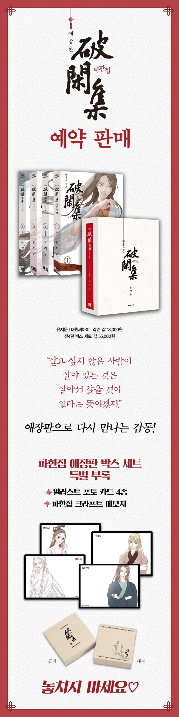 파한집 박스세트(애장판)(1-4권)(전4권) 도서 상세이미지