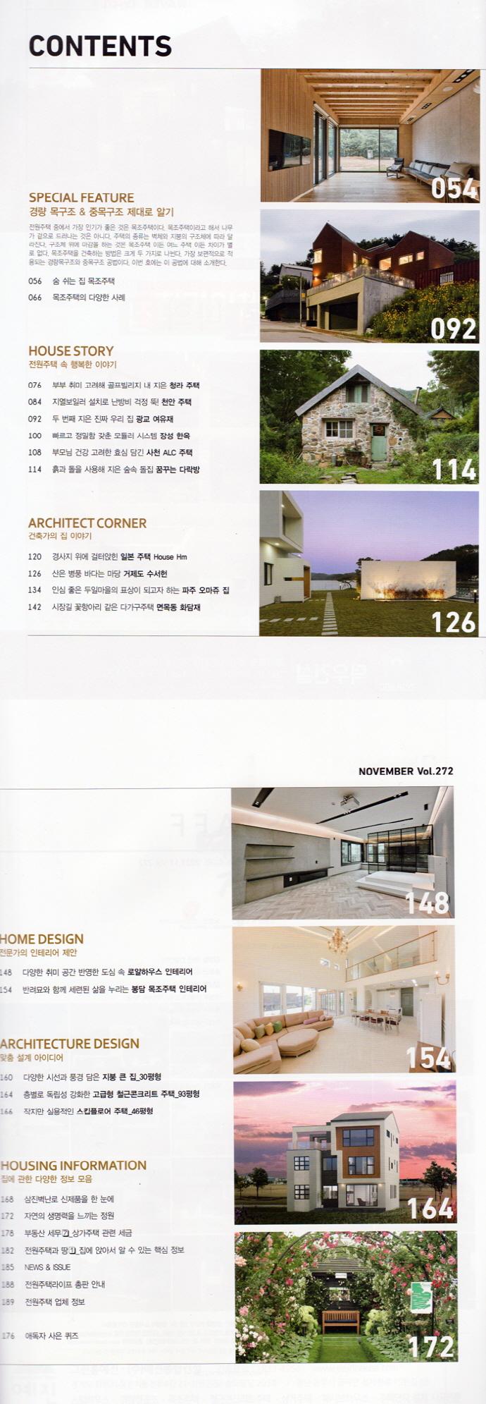 전원주택라이프 (2019년11월호) 도서 상세이미지