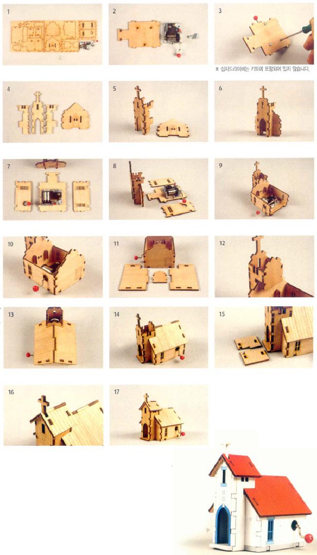 오르골 교회C(11곡 중 1곡 랜덤 발송)(소리나는 나무만들기 시리즈) 도서 상세이미지