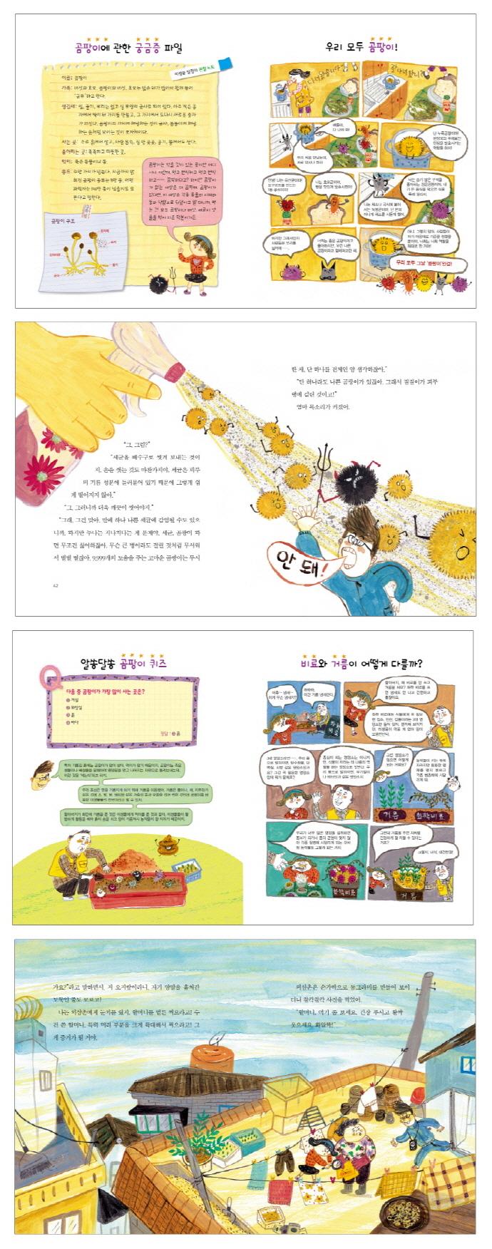 미생물 탐정과 곰팡이 도난사건(비호감이 호감 되는 생활과학 2) 도서 상세이미지