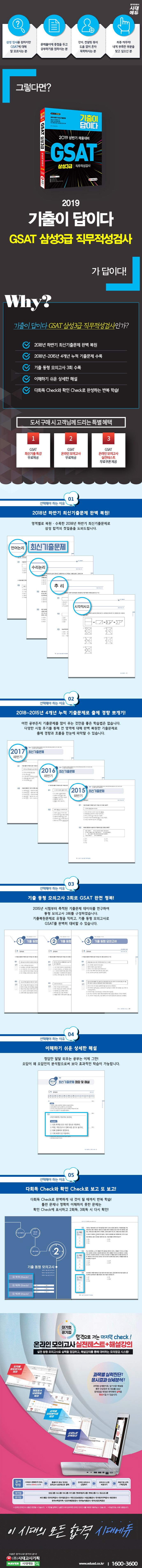 GSAT 삼성3급 직무적성검사 실전편(2019 상반기)(기출이 답이다) 도서 상세이미지