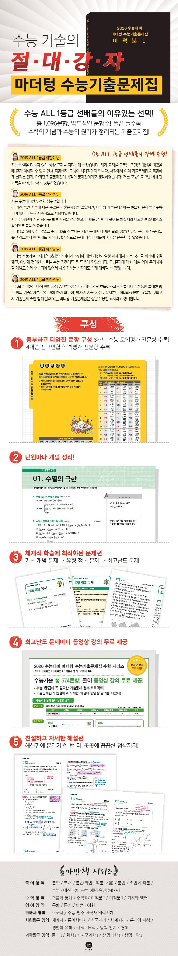 고등 미적분1 수능기출문제집(2019)(마더텅) 도서 상세이미지