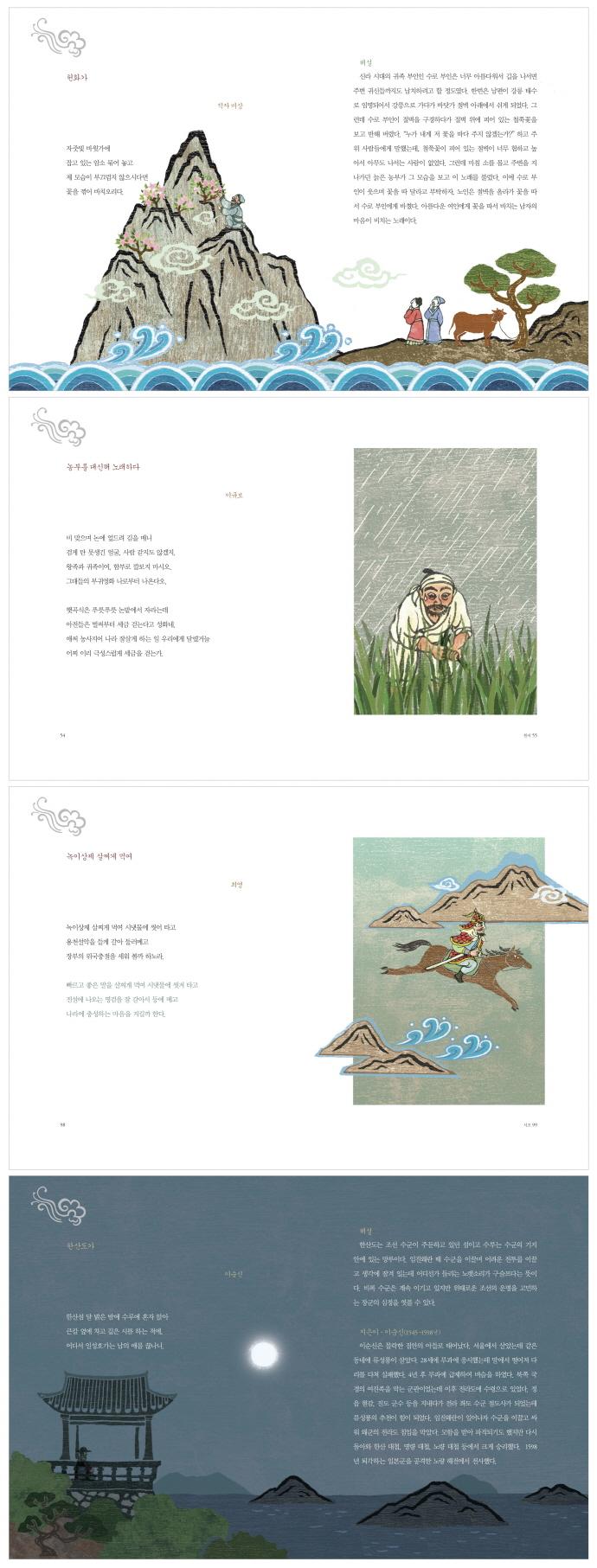고대 가요 한시 시조(한국고전문학읽기 50) 도서 상세이미지