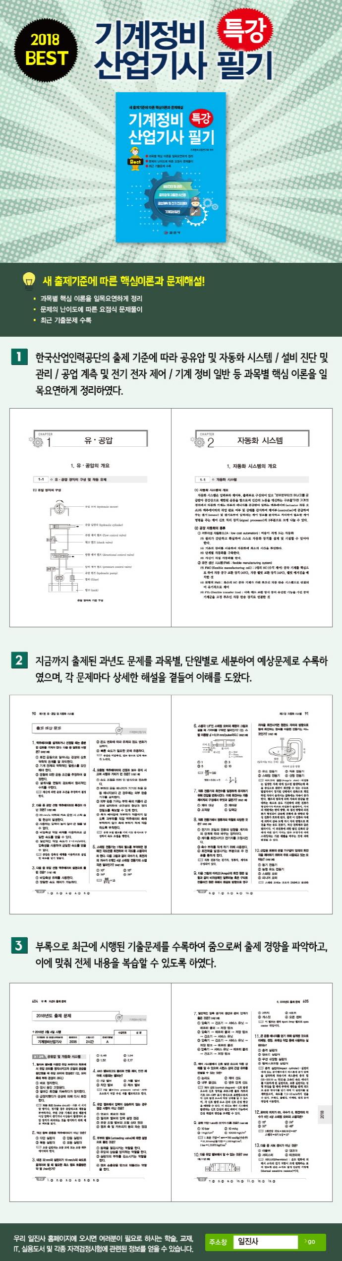 기계정비 산업기사 필기 특강(2018)(양장본 HardCover) 도서 상세이미지