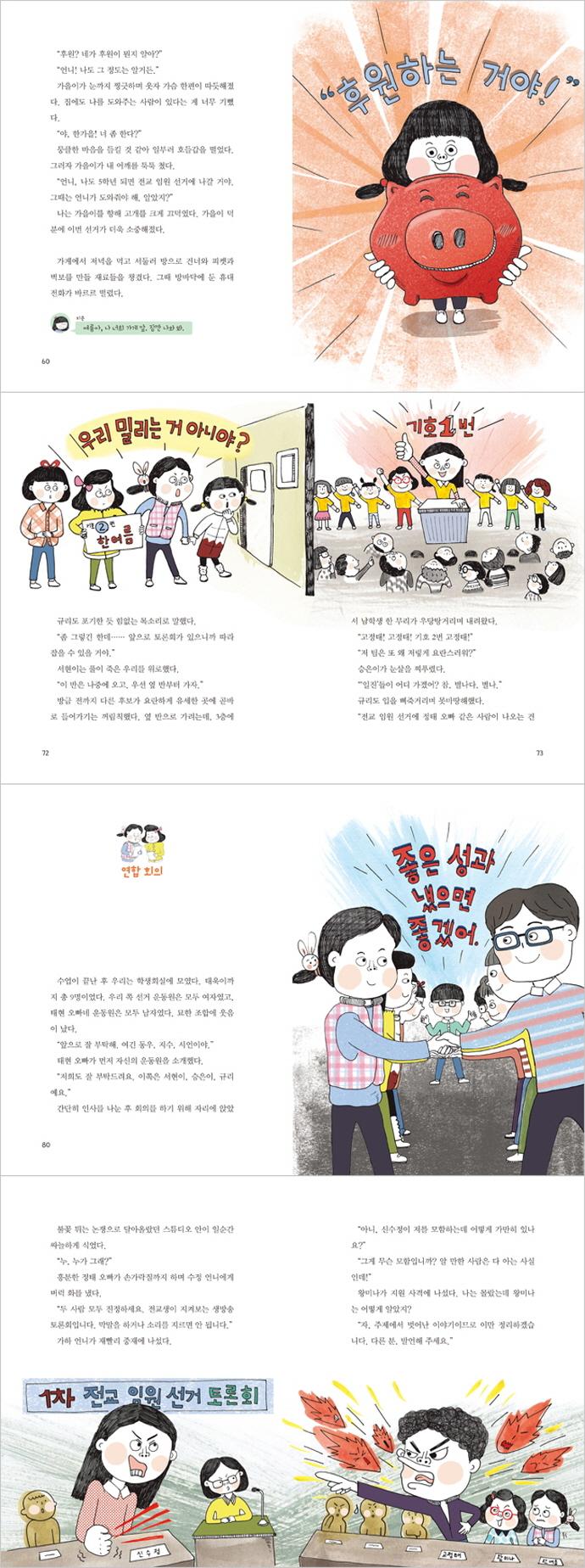 고구마 선거(읽기의 즐거움 29) 도서 상세이미지