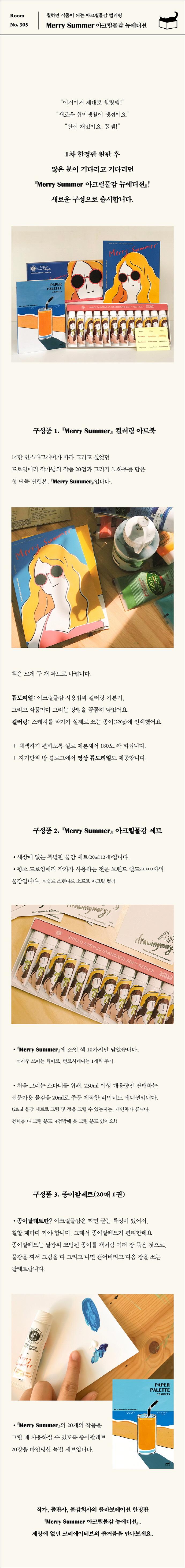 메리 썸머(Merry Summer) + 아크릴물감 뉴 에디션 세트(자기만의 방 Room No. 305) 도서 상세이미지
