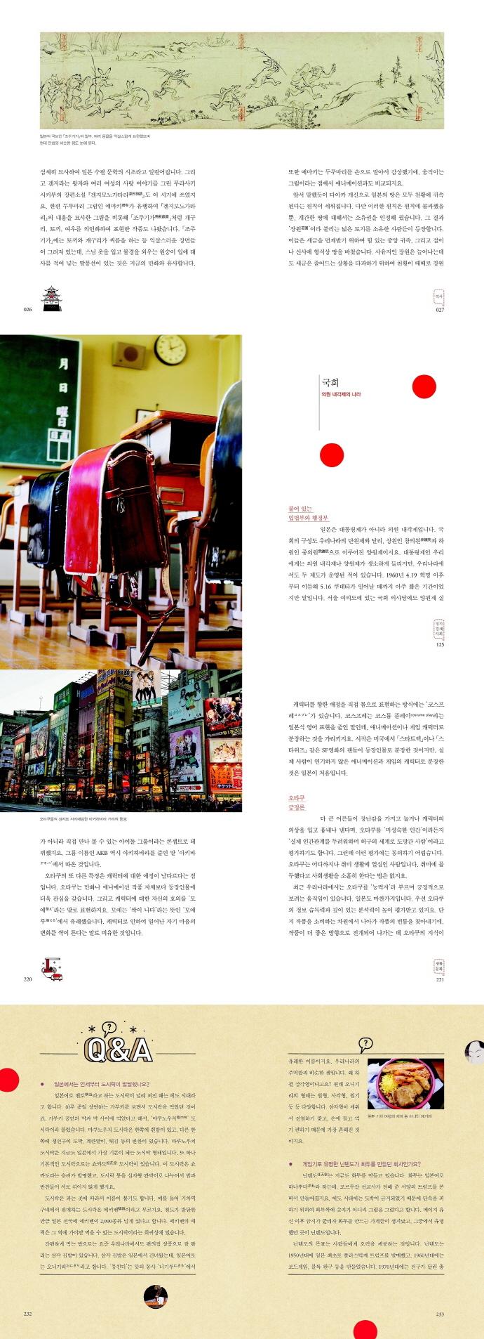이만큼 가까운 일본 도서 상세이미지