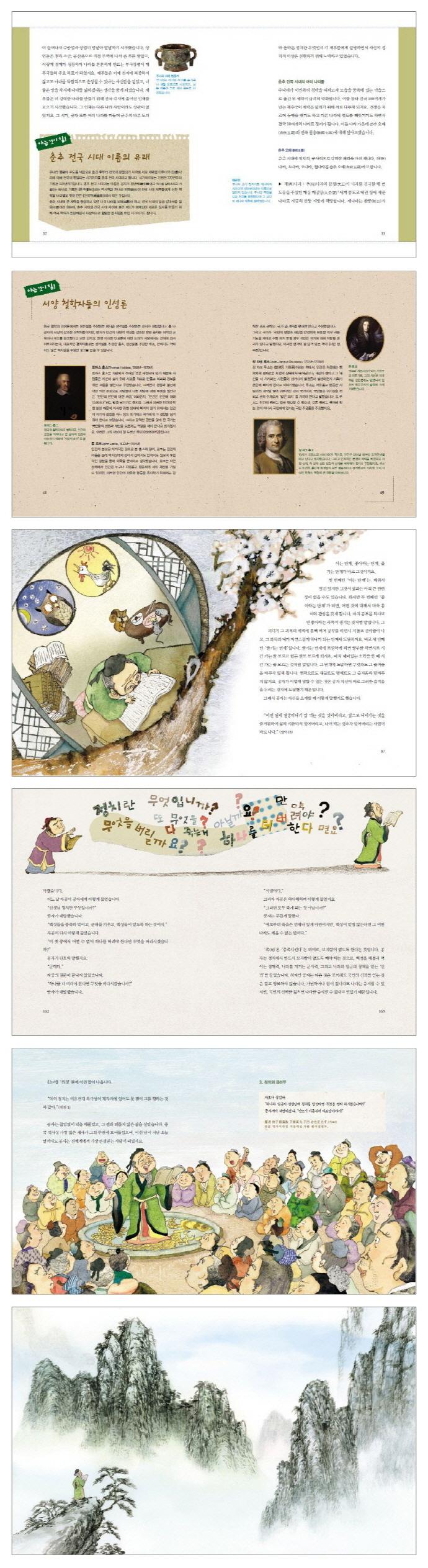논어(파란클래식 17) 도서 상세이미지