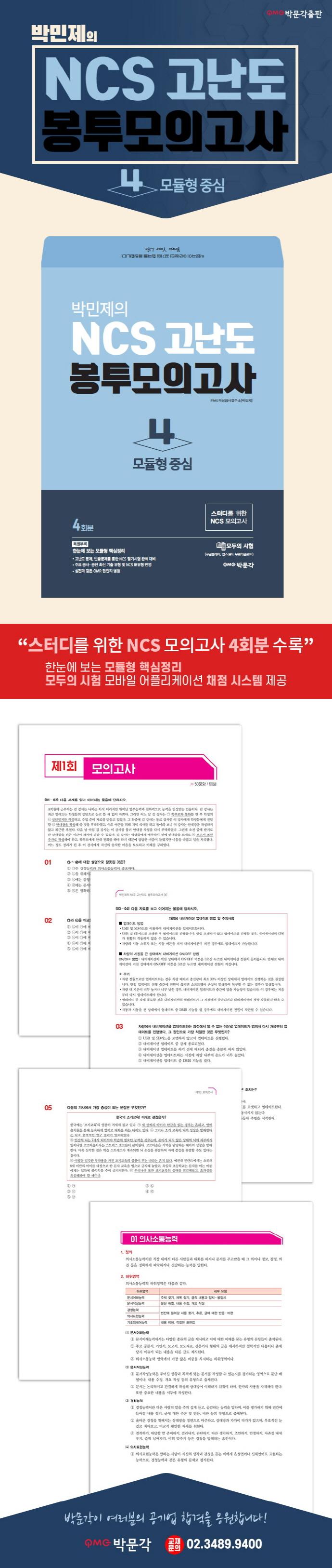 NCS 고난도 봉투모의고사. 4: 모듈형 중심(4회분)(박민제의) 도서 상세이미지