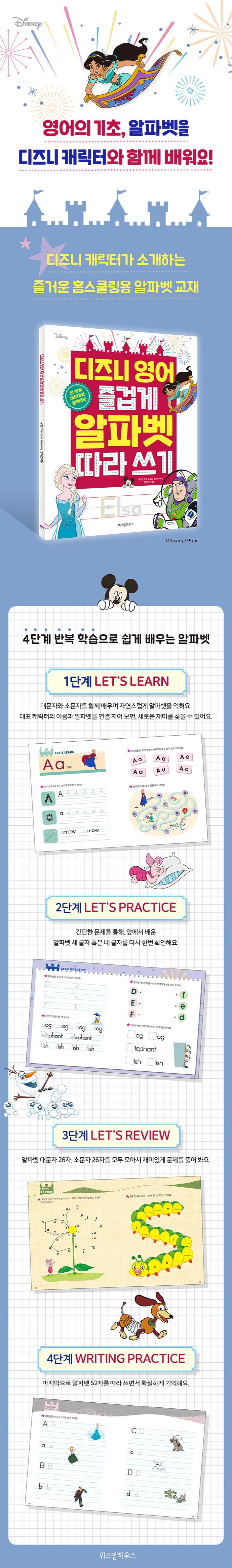 디즈니 영어 즐겁게 알파벳 따라 쓰기(전 세계 어린이와 함께하는) 도서 상세이미지