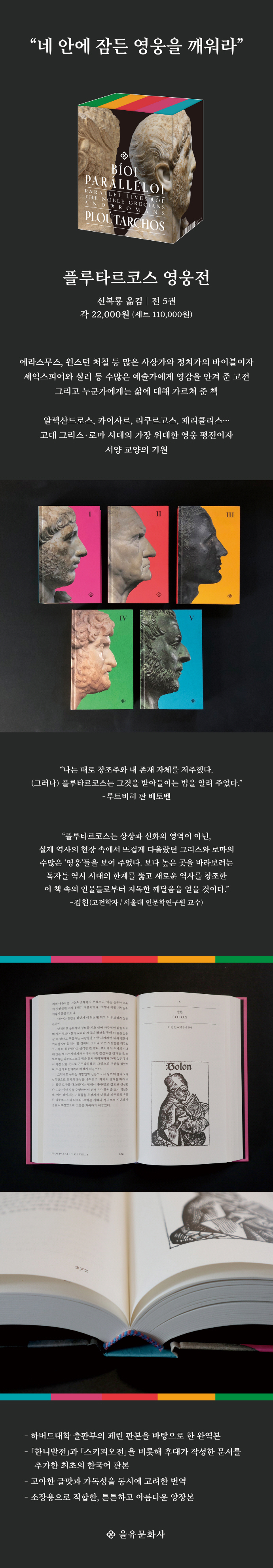 플루타르코스 영웅전 세트(완역본)(양장본 HardCover)(전5권) 도서 상세이미지