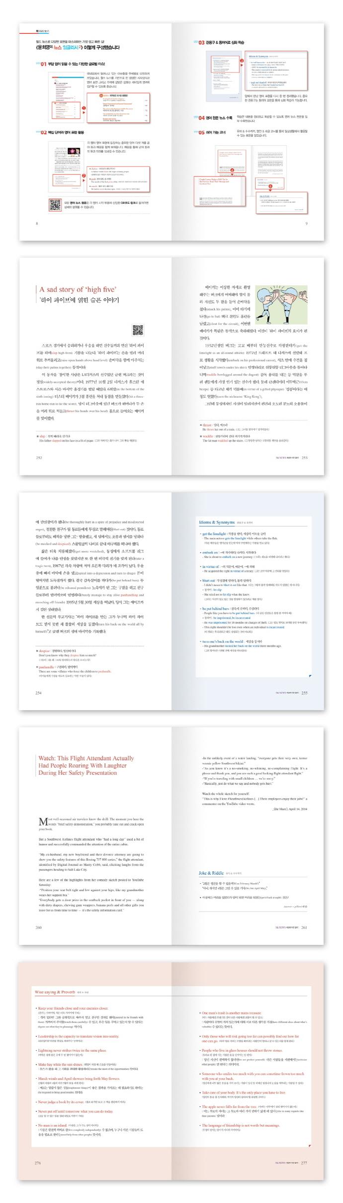 윤희영의 뉴스 잉글리시(News English). 2 도서 상세이미지