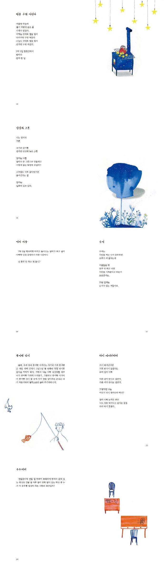 새싹 감별사 모집(섬집문고 35) 도서 상세이미지