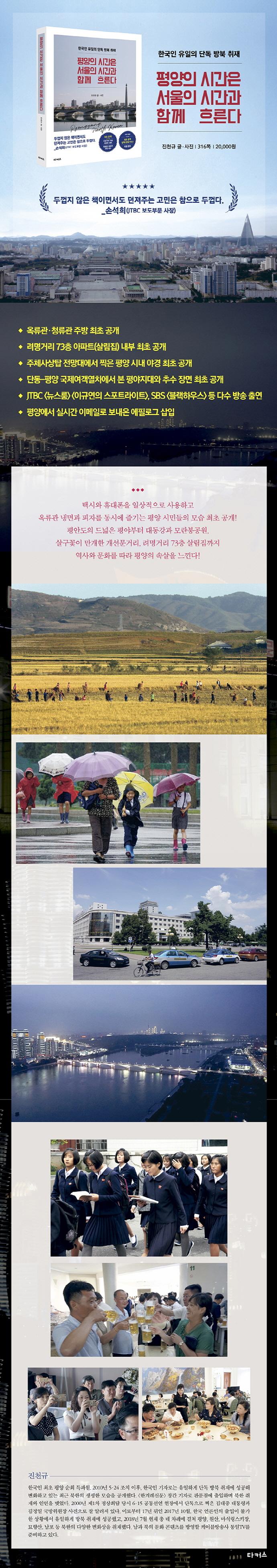 평양의 시간은 서울의 시간과 함께 흐른다 도서 상세이미지