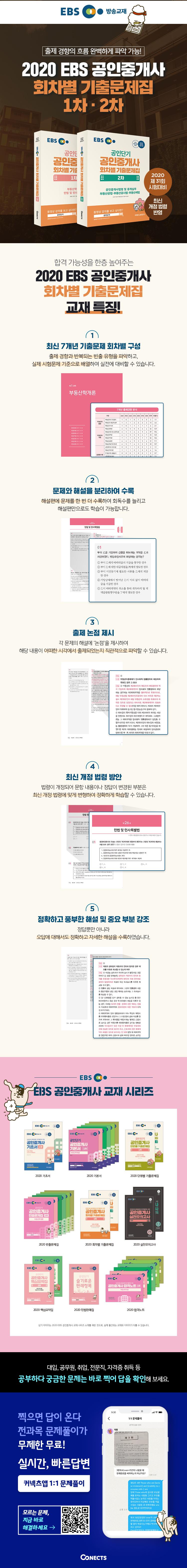 공인중개사 1차 회차별 기출문제집(2020)(EBS 공인단기) 도서 상세이미지