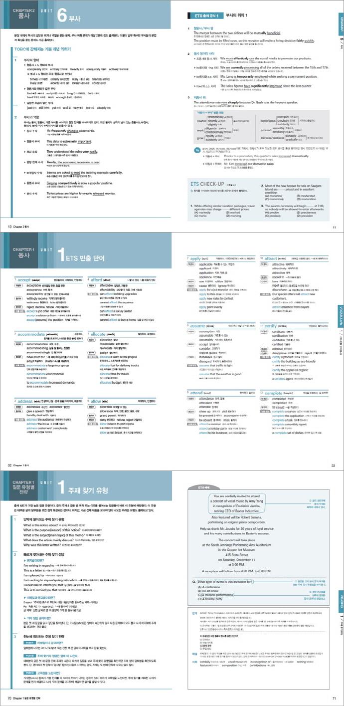 ETS TOEIC Reading Prep Book(최신개정판) 도서 상세이미지