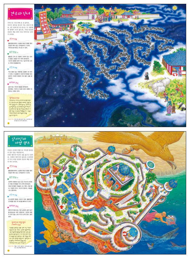 미로탐험: 세계의 신화와 전설(양장본 HardCover) 도서 상세이미지