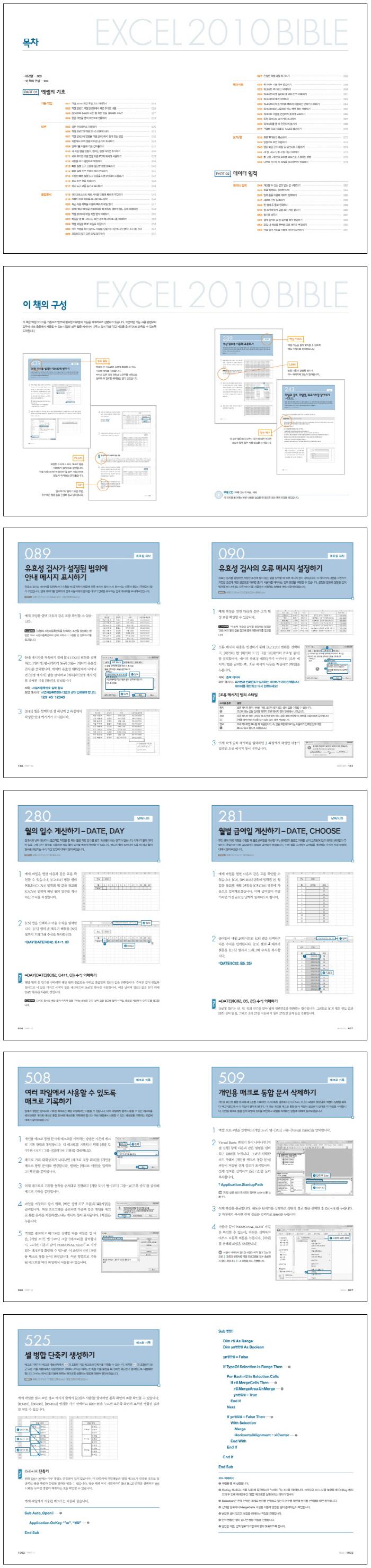엑셀 2010 바이블(CD1장포함) 도서 상세이미지