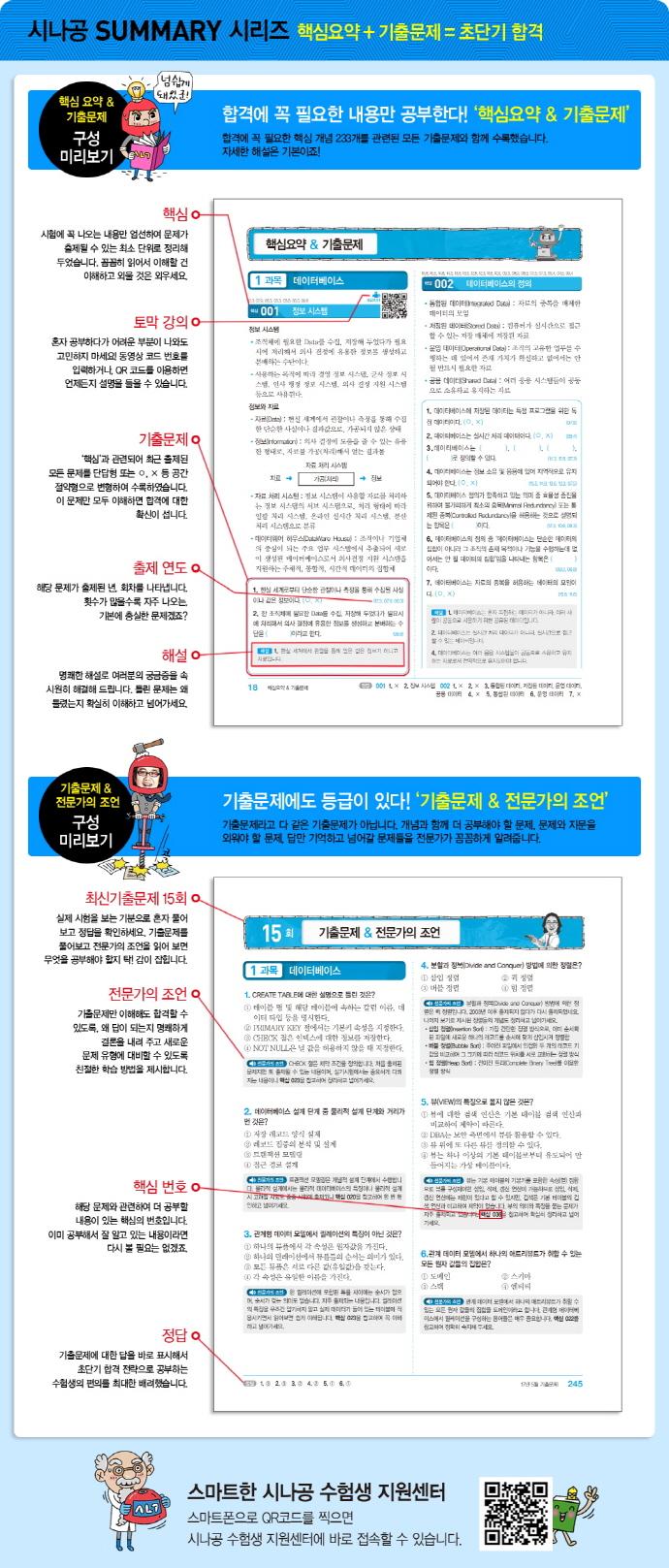 정보처리산업기사 필기(2018)(시나공 Summary)(시나공 시리즈 14) 도서 상세이미지