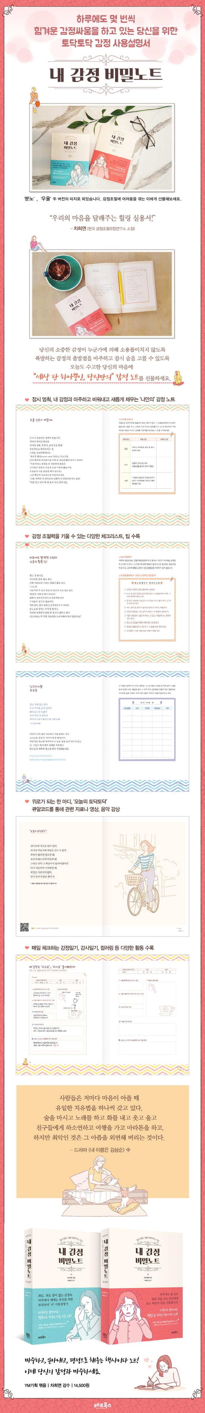 내 감정 비밀노트(표지 랜덤) 도서 상세이미지